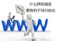 什么样的域名更利于网站优化,从SEO和品牌的角度选择域名